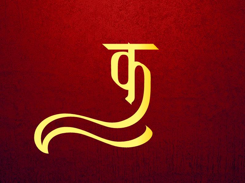 hindi varnamala swar