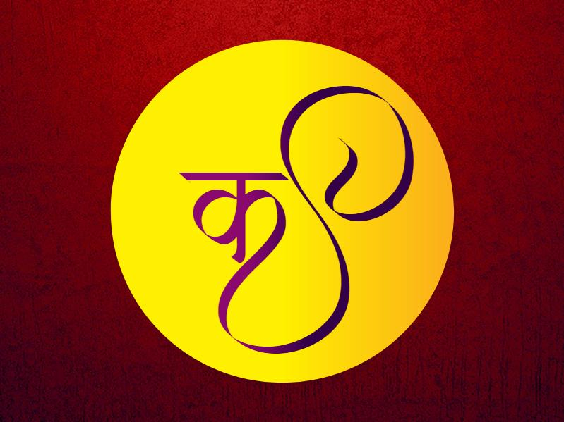 hindi akshar k logo