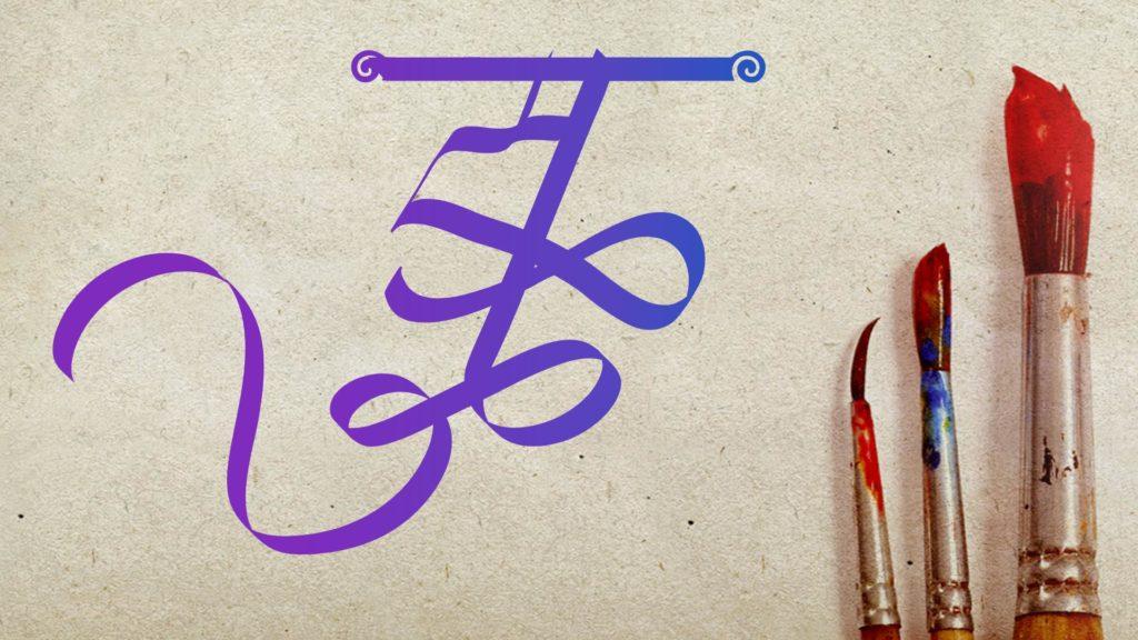 hindi font keyboard