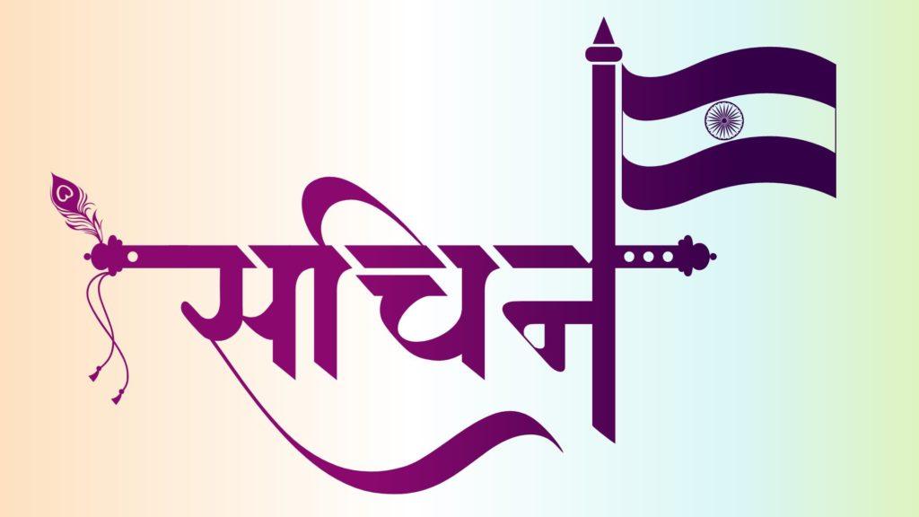 sachin name hindi calligraphy