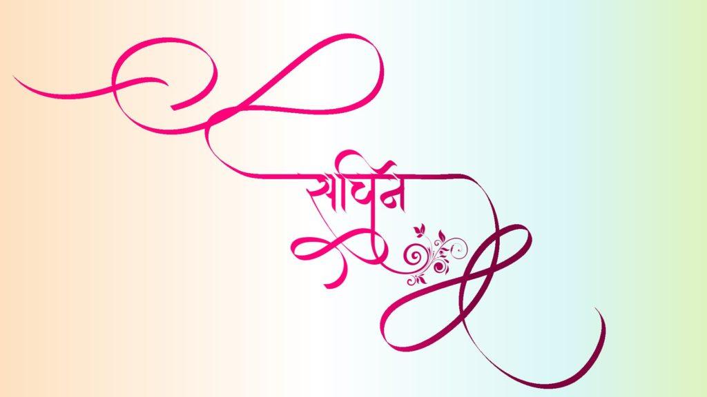 sachin name tattoo