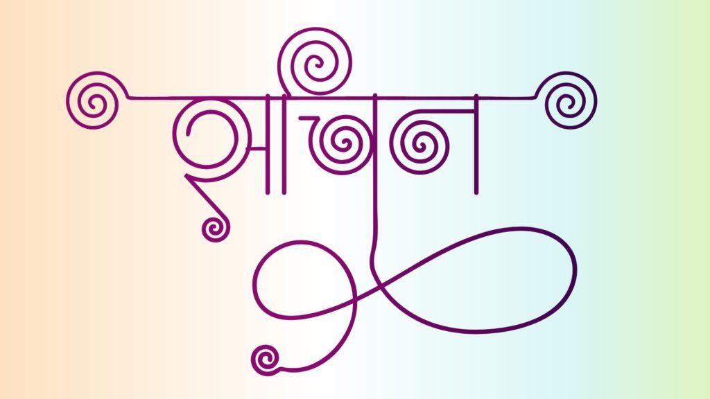sachin name hindi logo