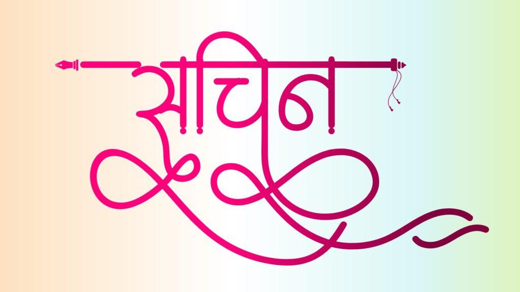 sachin logo name png