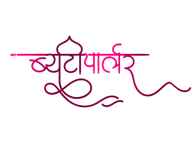 beauty salon logo in new hindi font