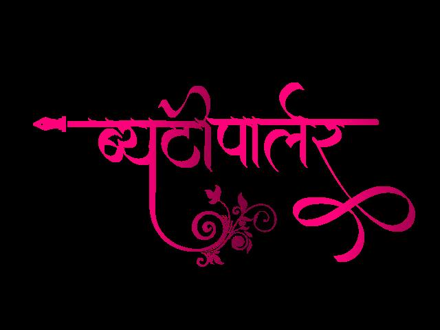 beauty salon logo clip art