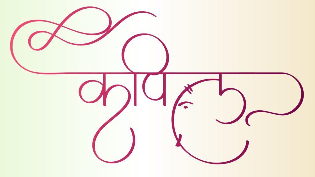kapil name logo