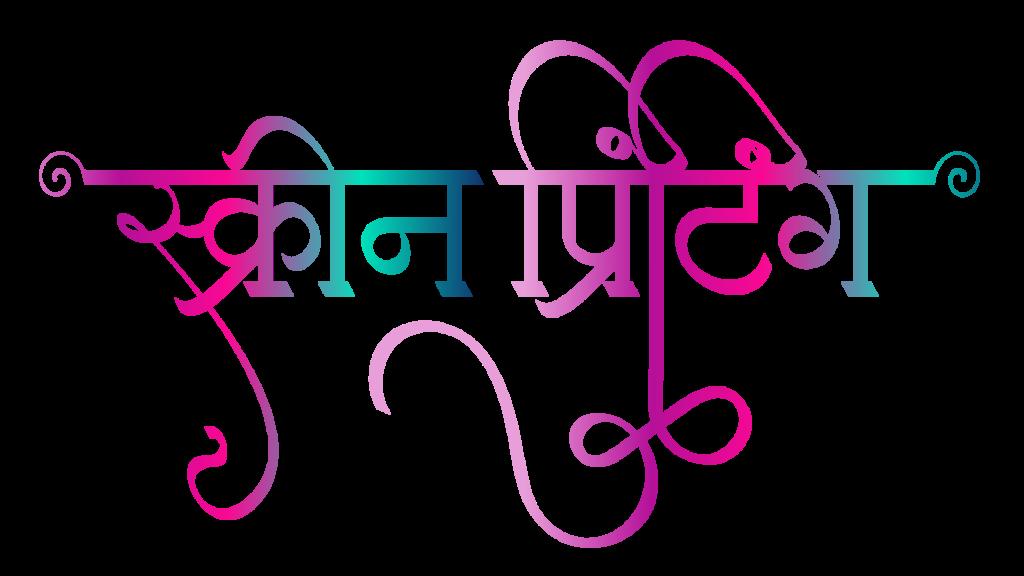 Screen Printing Logo