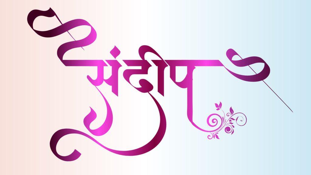 sandeep name logo
