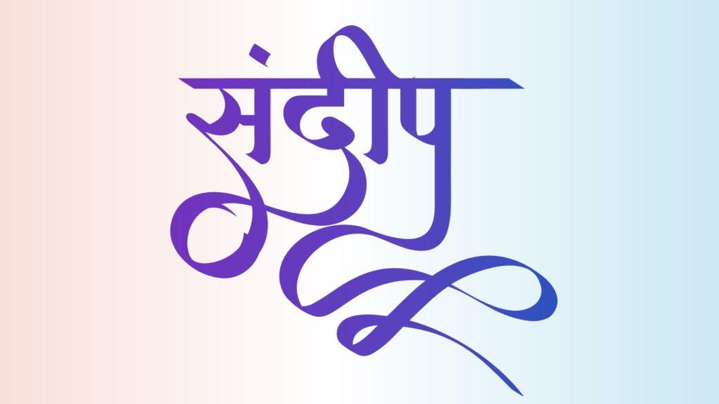 sandeep name tattoo