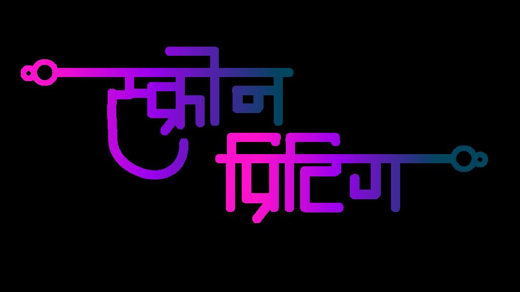screen printing logo png