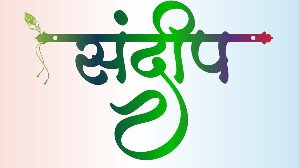 sandeep name hindi calligraphy