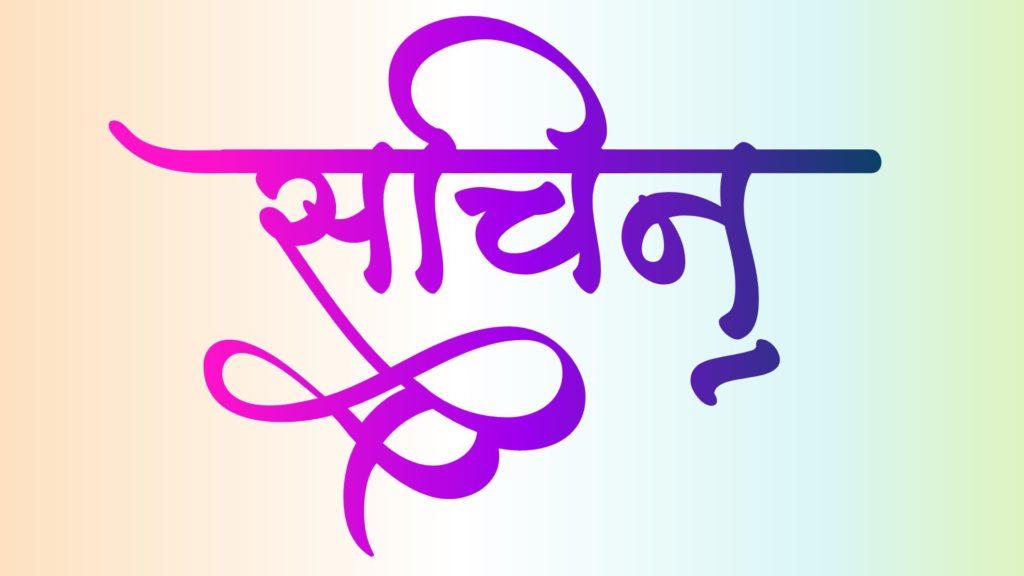 sachin name hindi status