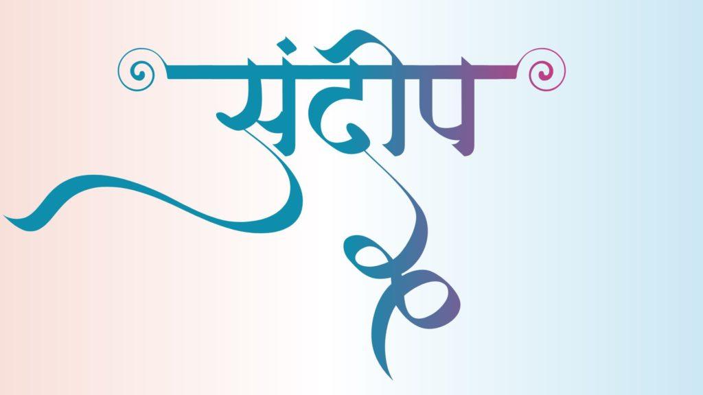 sandeep name tattoo in hindi