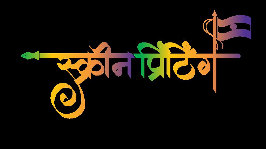 indian printing logo