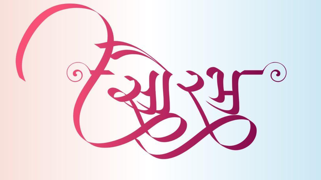 Sourbh name logo