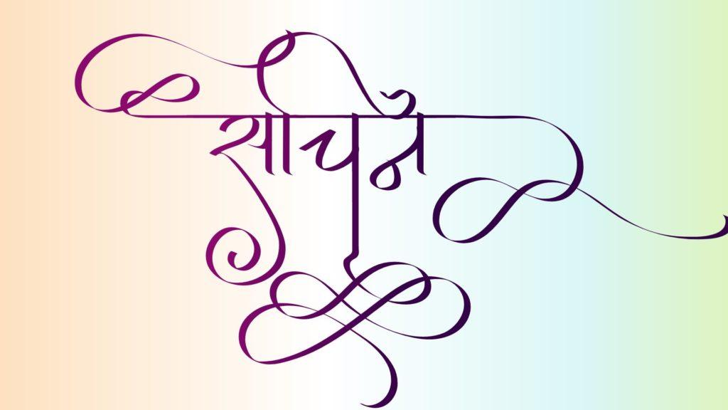 hindi graphics designer