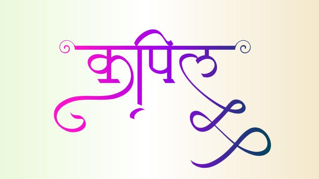 kapil name tattoo
