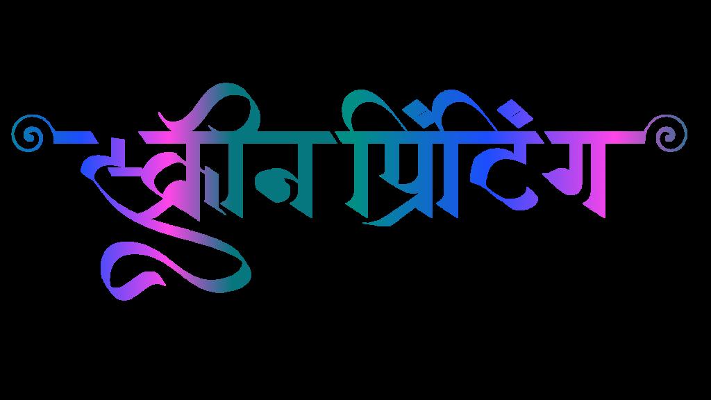 screen printing shop logo
