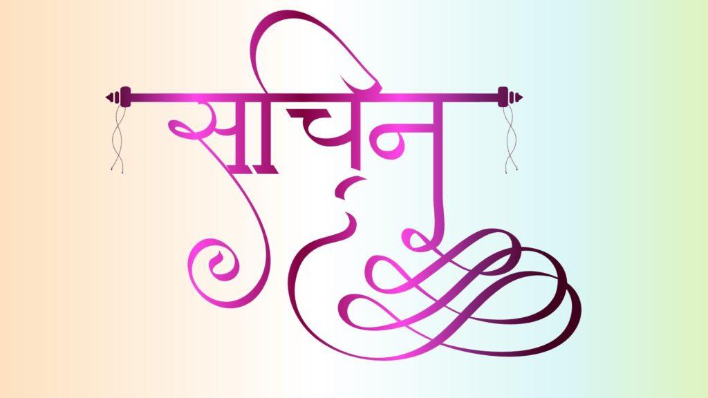 hindi tattoo
