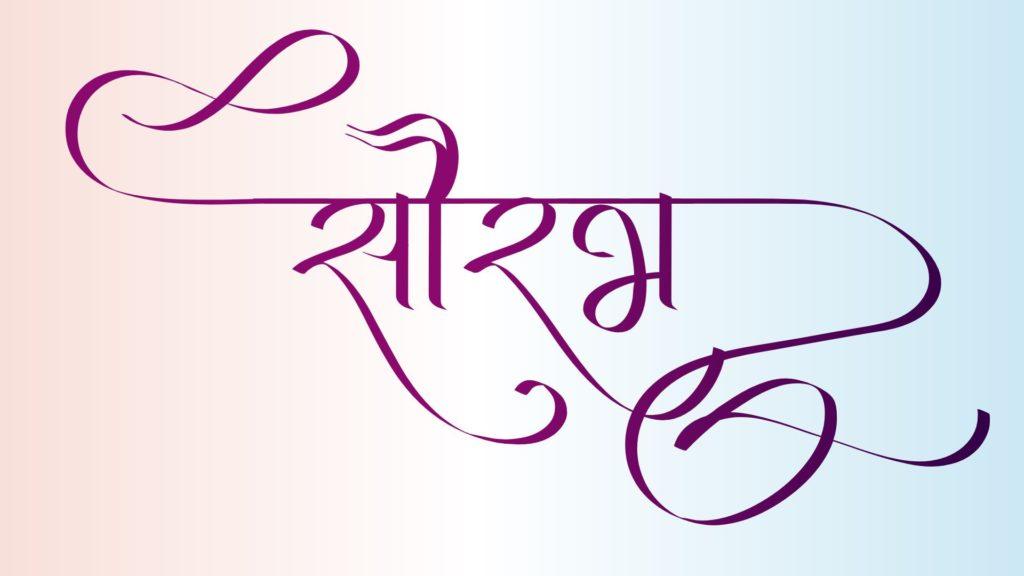 Sourbh name tattoo