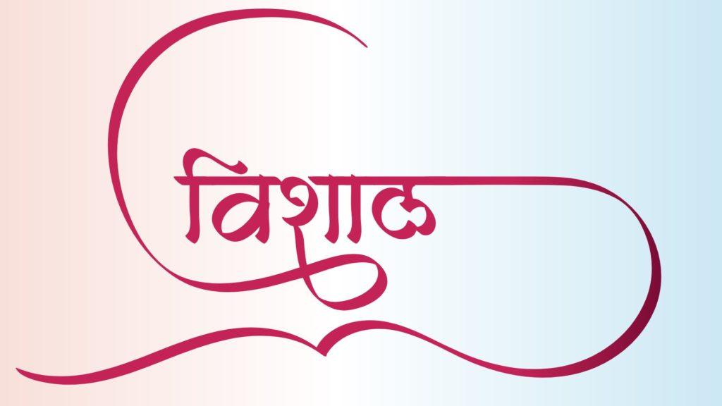 vishal name logo