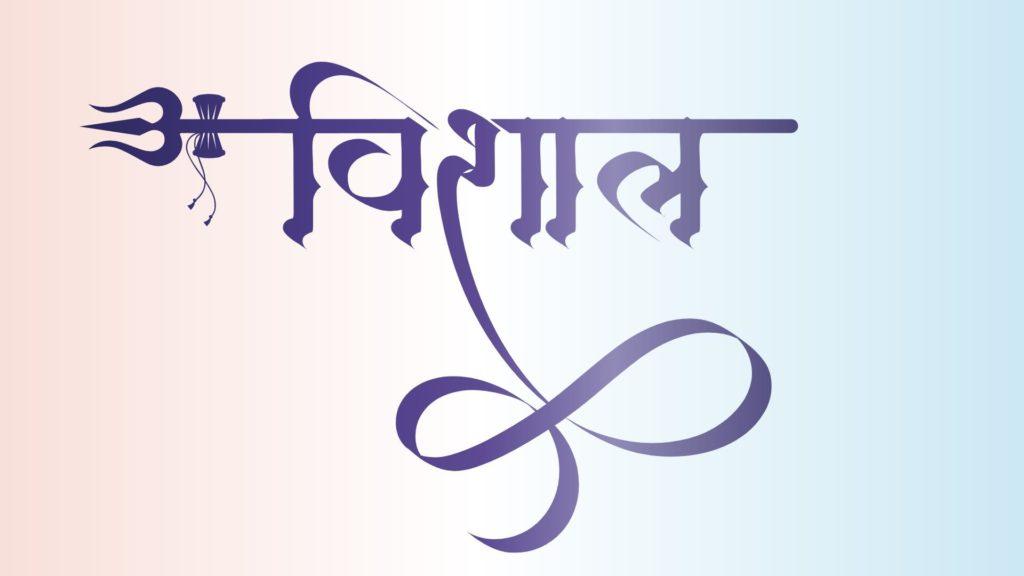 vishal name tattoo