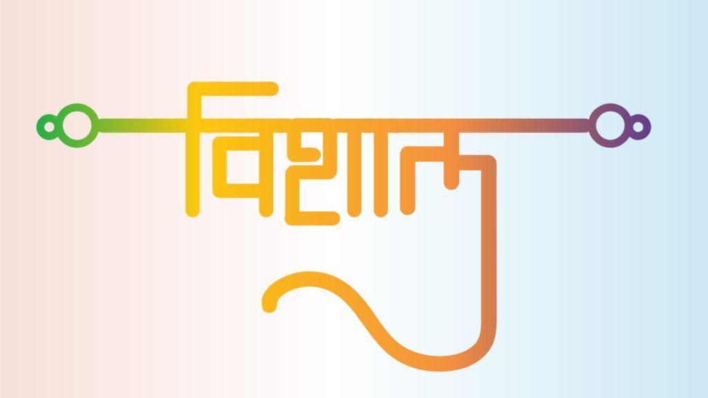 vishal hindi logo