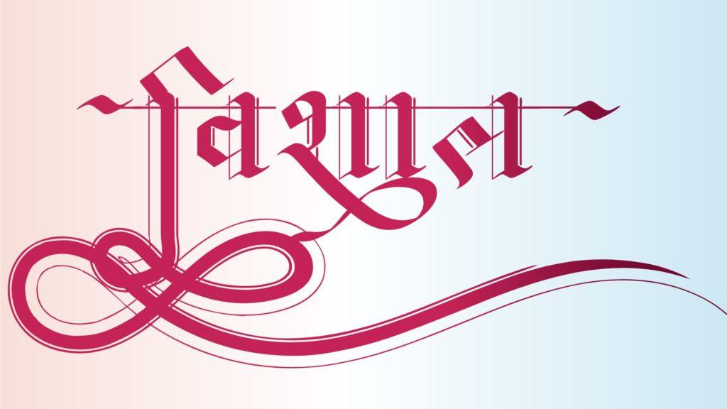 vishal name hindi calligraphy