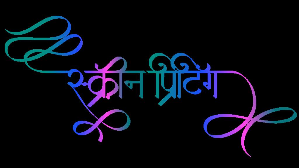 screen printing business logo