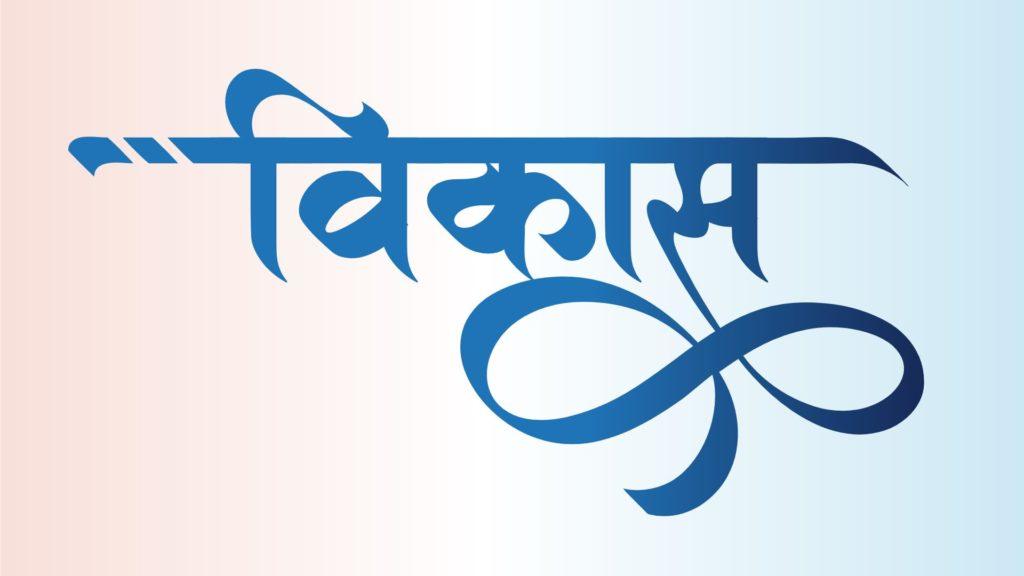 vikas name logo