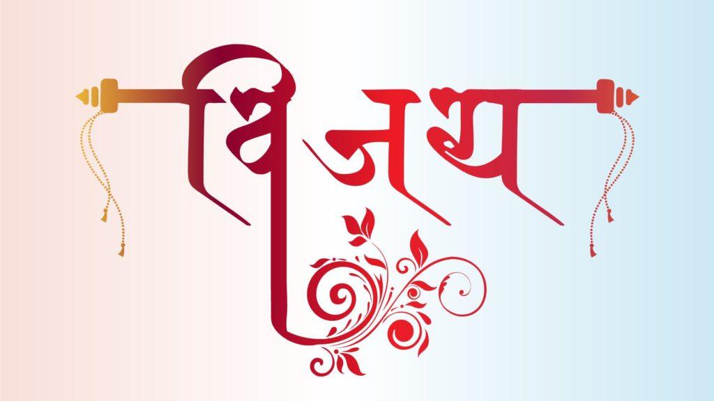 vijay name logo