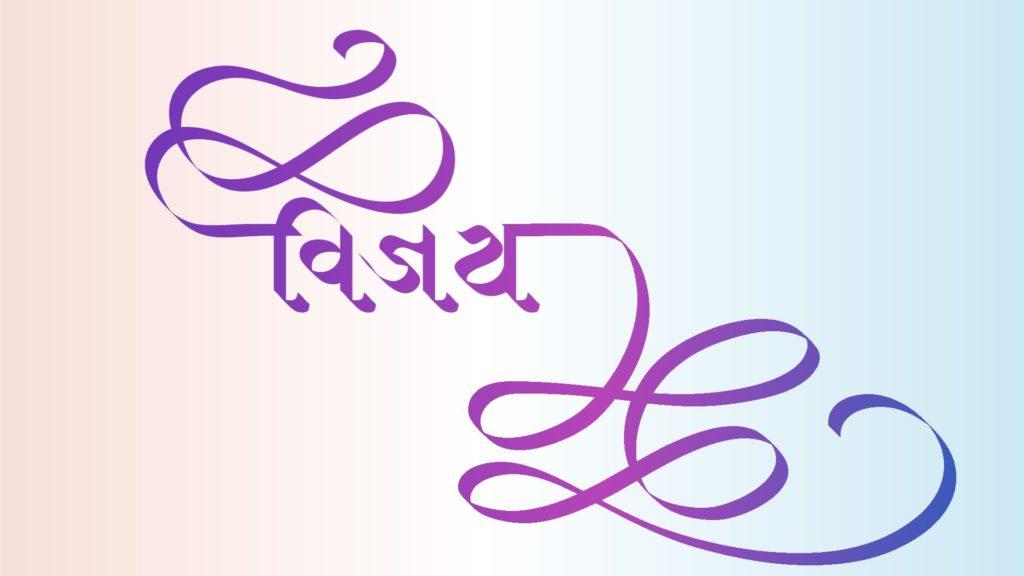 vijay name wallpaper