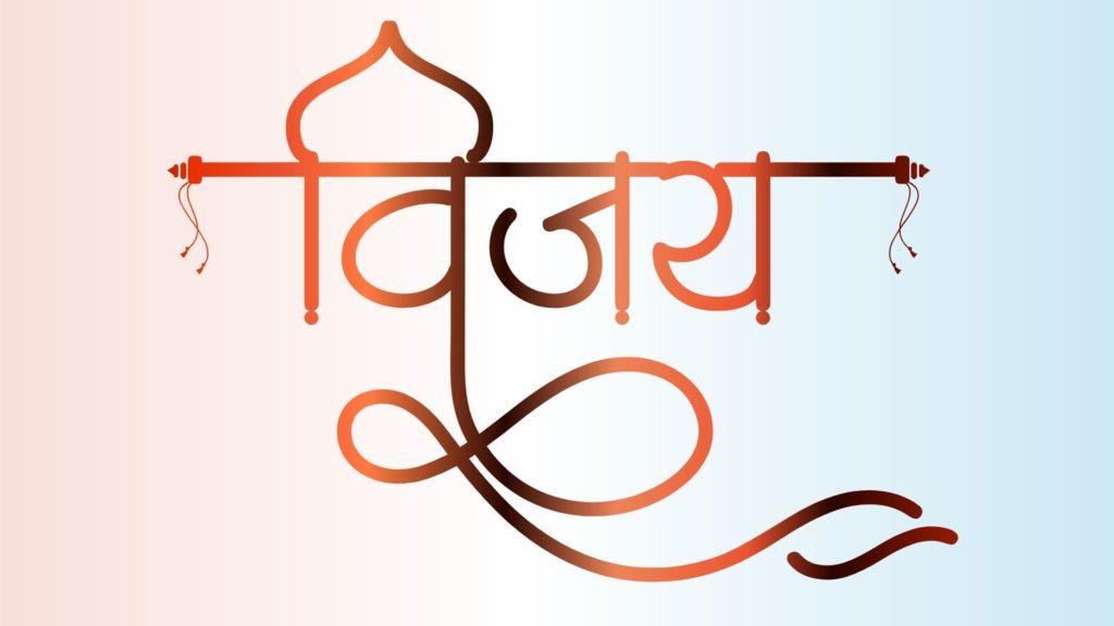 vijay name png