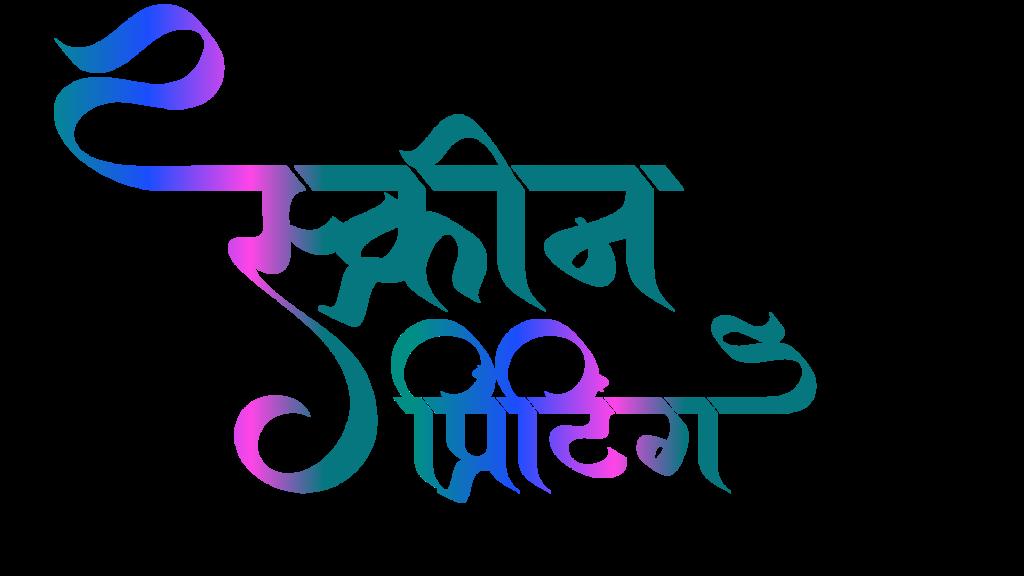 screen printing hindi logo