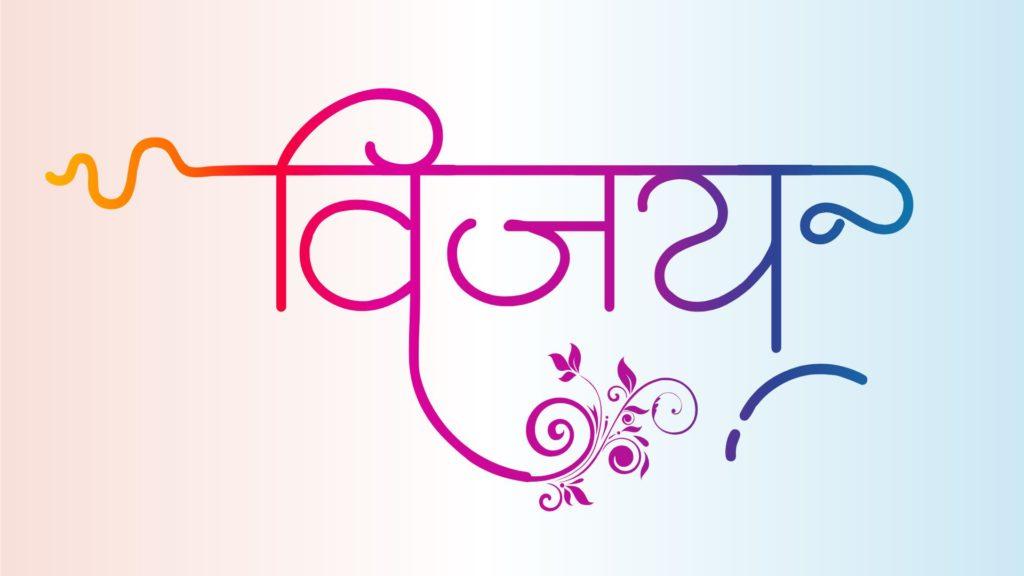 vijay name hindi logo