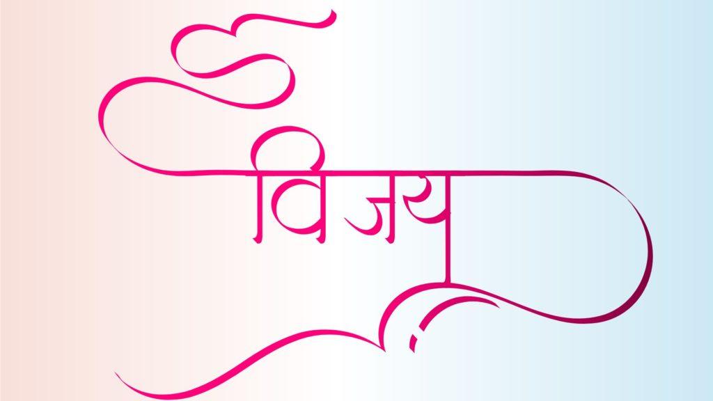 vijay name hindi logo and tattoo
