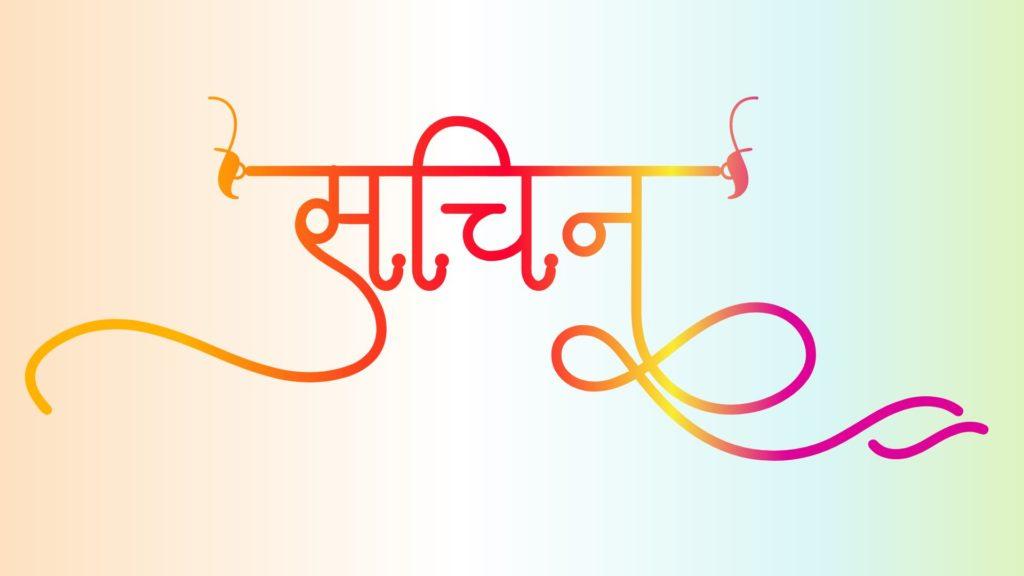 sachin name logo in hindi