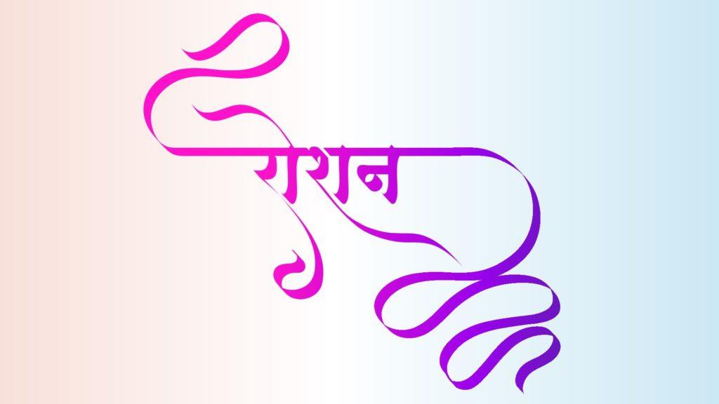 roshan name logo