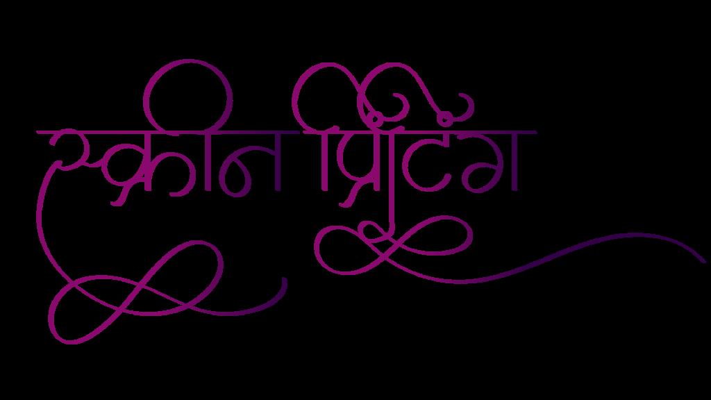 screen printing shop logo in hindi