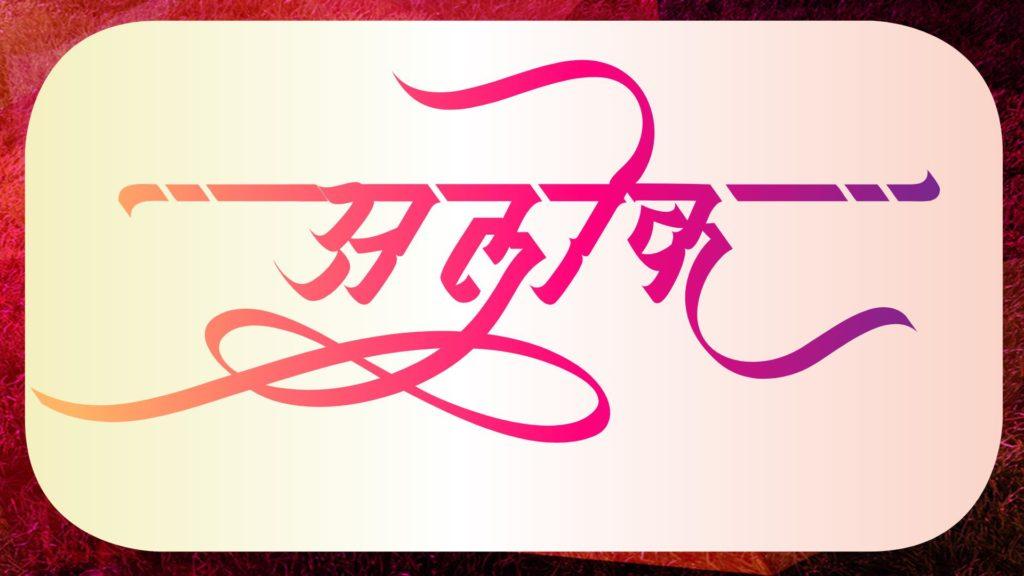 Alok Name Whatsapp Status - Hindi Graphics
