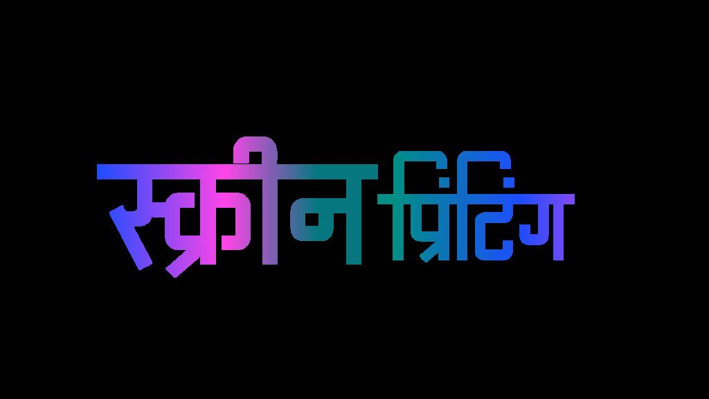 screen printing logo maker
