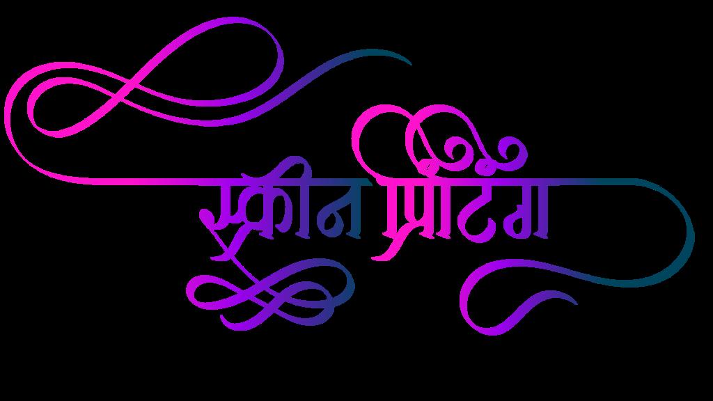 screen printing logo ideas