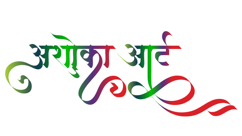 Painter Logo in Hindi Calligraphy