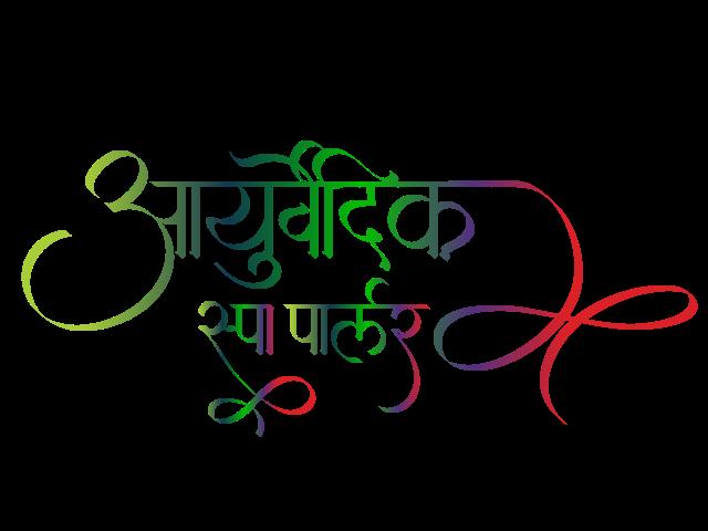 ayurvedic spa logo