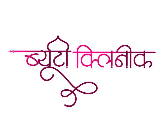 beauty clinic logo hindi
