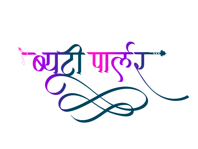 beauty logo in hindi