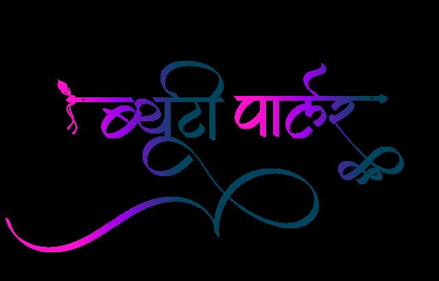 beauty parlour logo