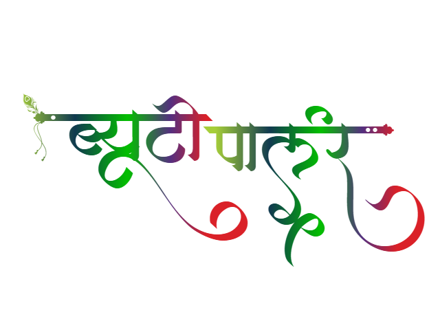 beauty logo hindi