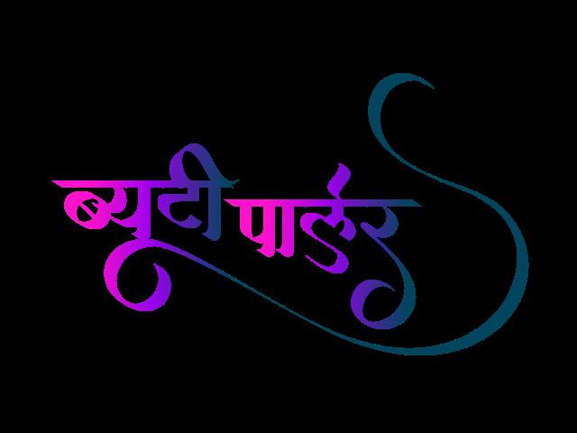 beauty salon logo hindi calligrpahy