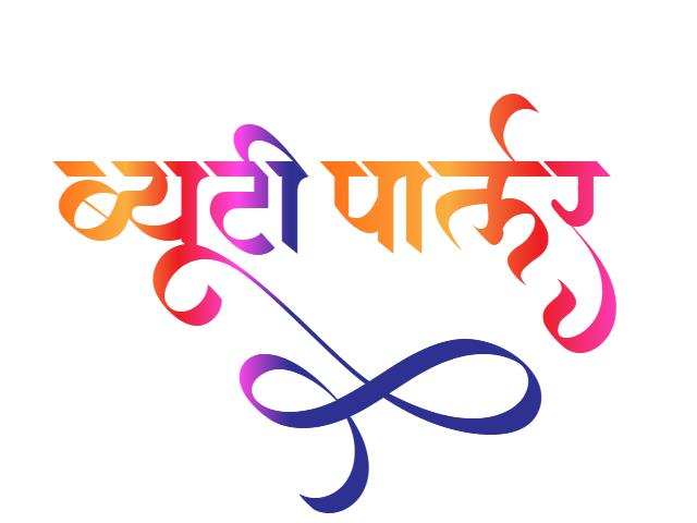 beauty salon names in hindi calligraphy